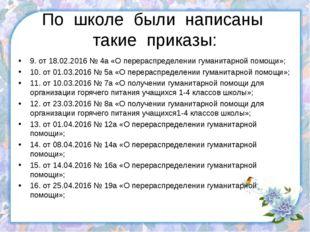 По школе были написаны такие приказы: 9. от 18.02.2016 № 4а «О перераспределе