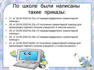 По школе были написаны такие приказы: 17. от 29.04.2016 № 21а «О перераспреде