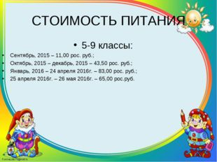 СТОИМОСТЬ ПИТАНИЯ 5-9 классы: Сентябрь, 2015 – 11,00 рос. руб.; Октябрь, 2015