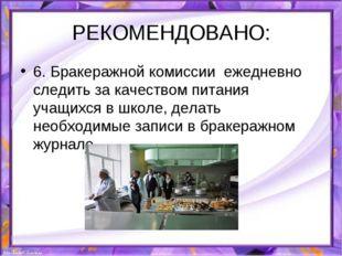 РЕКОМЕНДОВАНО: 6. Бракеражной комиссии ежедневно следить за качеством питания