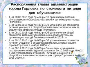 Распоряжения главы администрации города Горловка по стоимости питания для обу