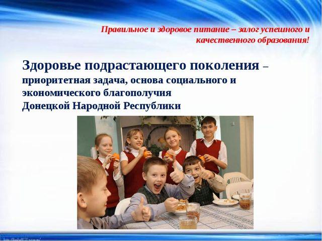 Правильное и здоровое питание – залог успешного и качественного образования!...