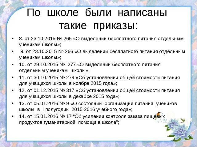 По школе были написаны такие приказы: 8. от 23.10.2015 № 265 «О выделении бес...