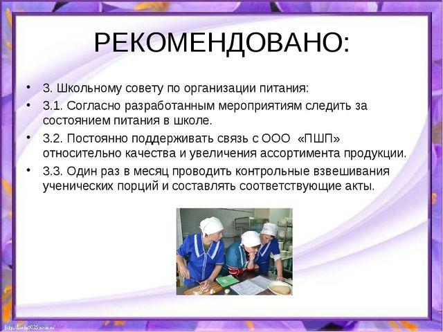 РЕКОМЕНДОВАНО: 3. Школьному совету по организации питания: 3.1. Согласно разр...