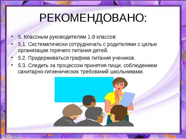 РЕКОМЕНДОВАНО: 5. Классным руководителям 1-9 классов: 5.1. Систематически сот...