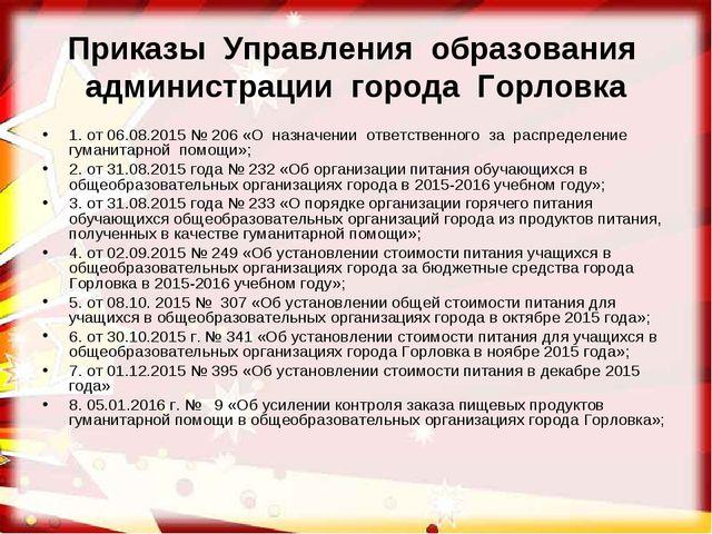 Приказы Управления образования администрации города Горловка 1. от 06.08.2015...