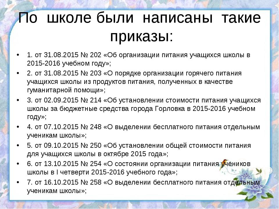 По школе были написаны такие приказы: 1. от 31.08.2015 № 202 «Об организации...