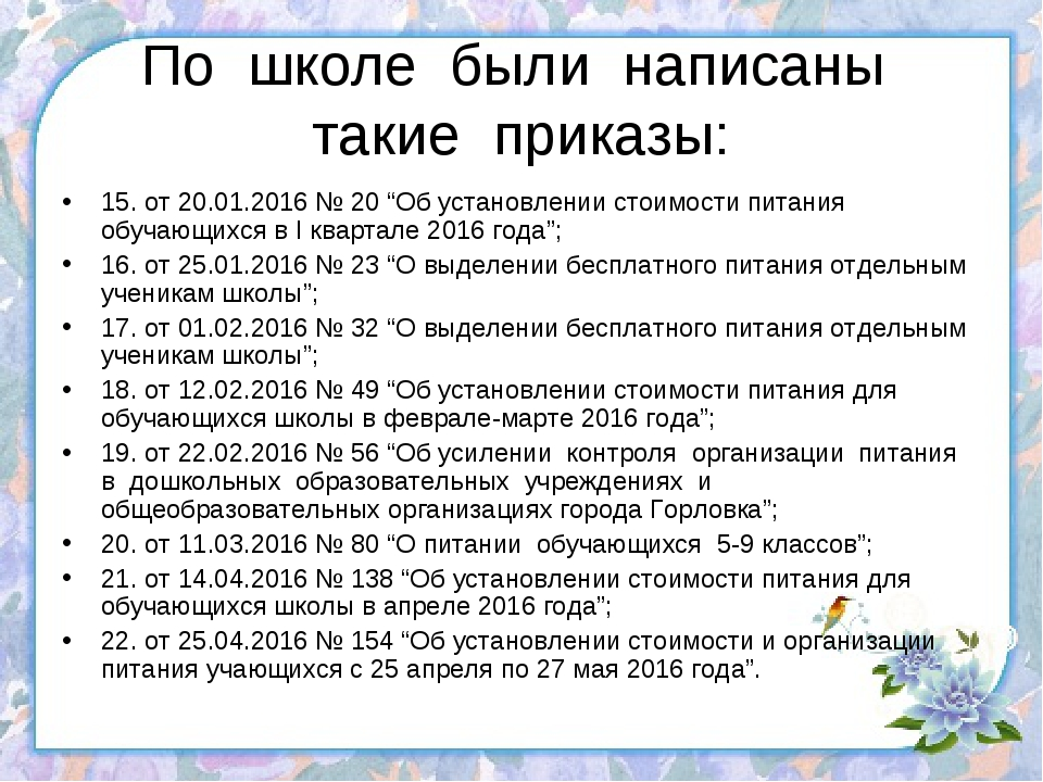 """По школе были написаны такие приказы: 15. от 20.01.2016 № 20 """"Об установлении..."""