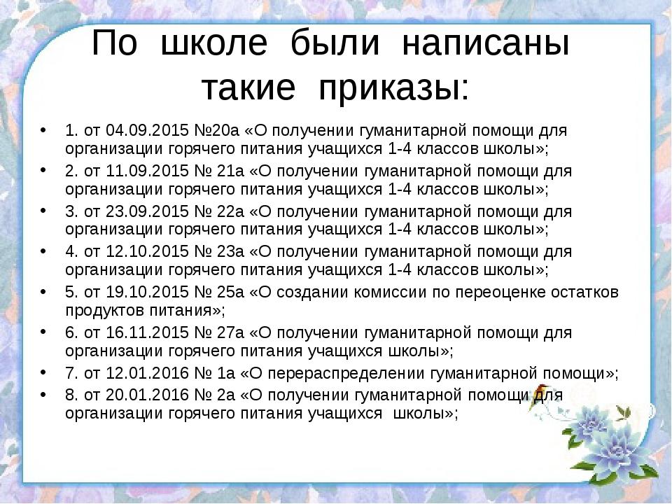 По школе были написаны такие приказы: 1. от 04.09.2015 №20а «О получении гума...