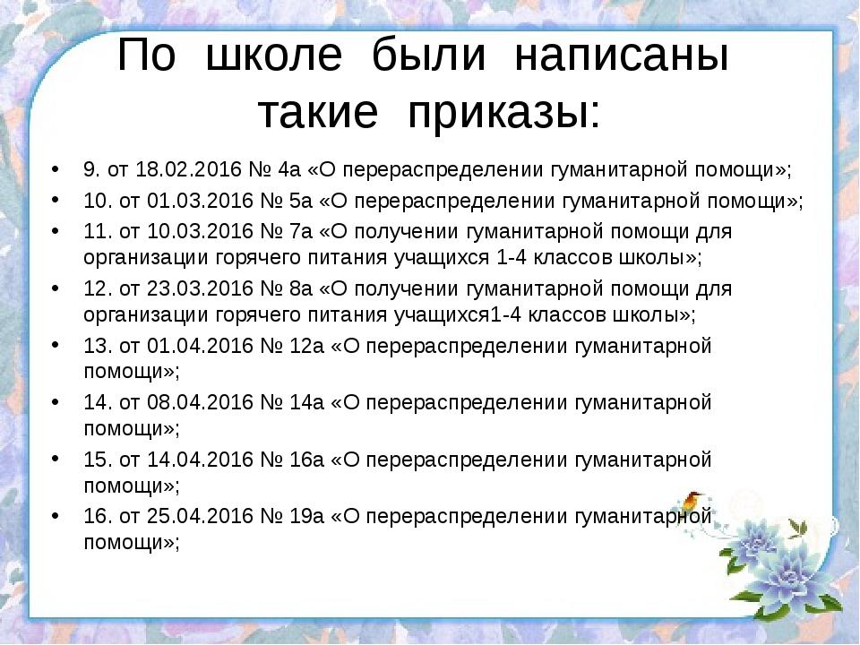По школе были написаны такие приказы: 9. от 18.02.2016 № 4а «О перераспределе...
