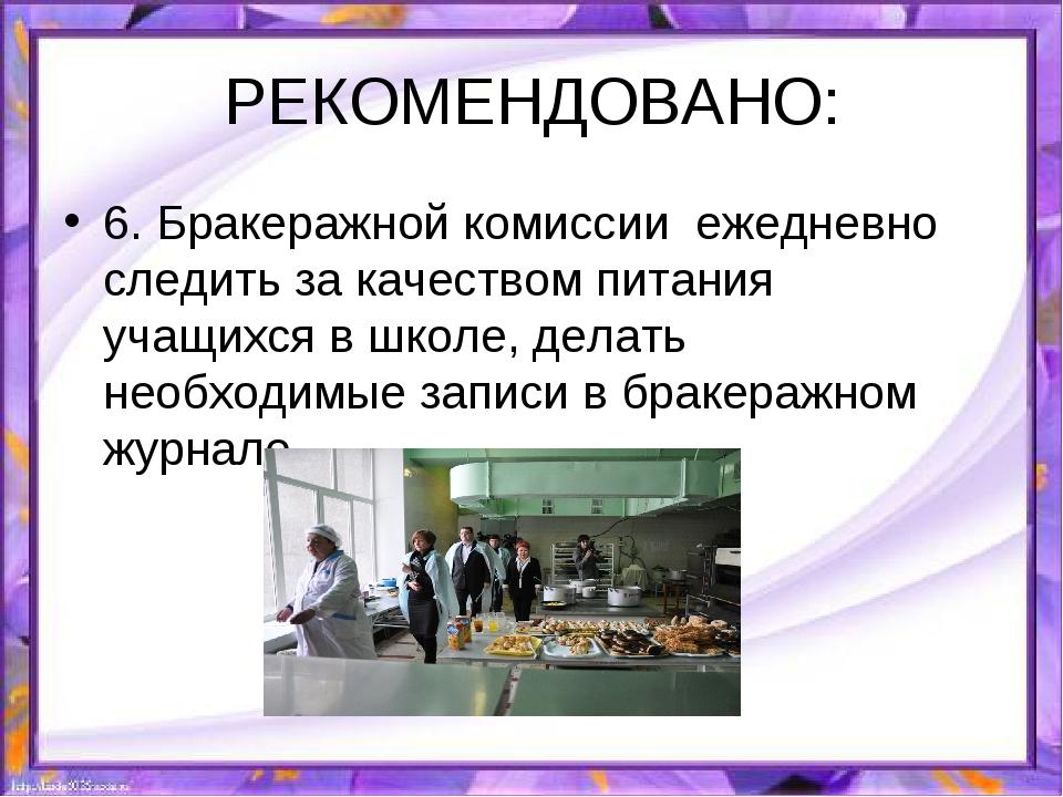 РЕКОМЕНДОВАНО: 6. Бракеражной комиссии ежедневно следить за качеством питания...