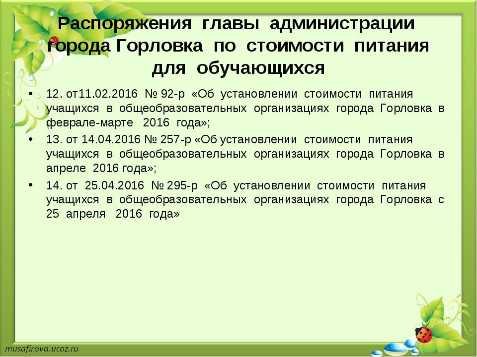 Распоряжения главы администрации города Горловка по стоимости питания для обу...