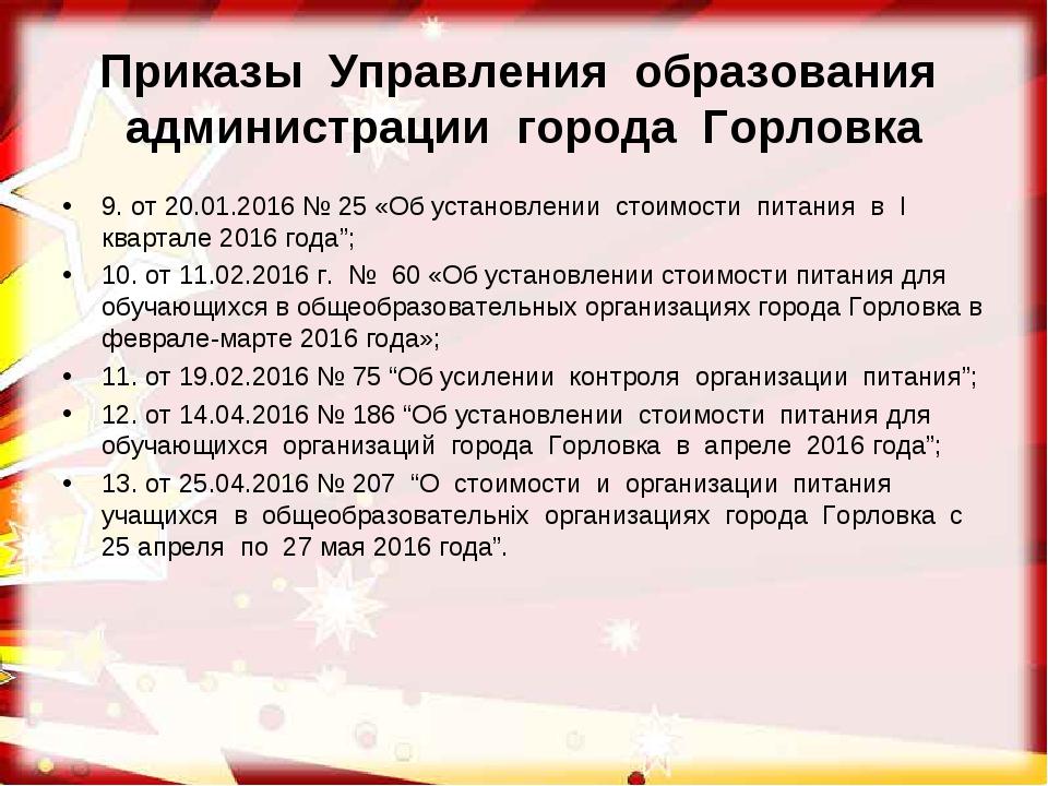 Приказы Управления образования администрации города Горловка 9. от 20.01.2016...