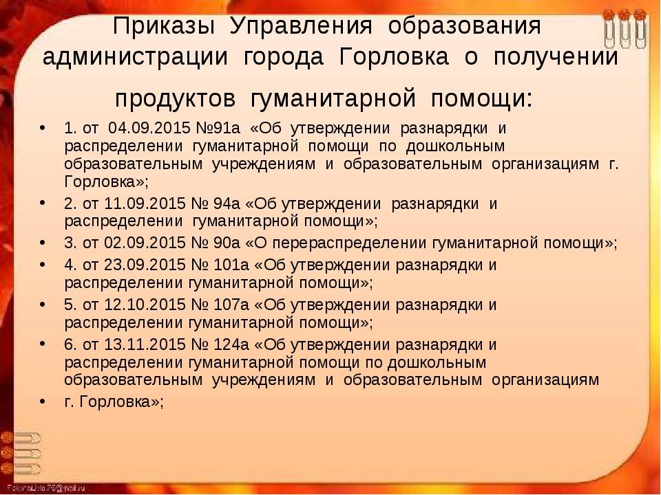 Приказы Управления образования администрации города Горловка о получении прод...