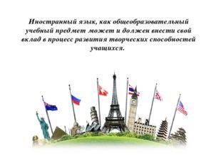 Иностранный язык, как общеобразовательный учебный предмет может и должен внес