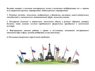 Вызвать интерес к изучению иностранного языка и постоянно поддерживать его —