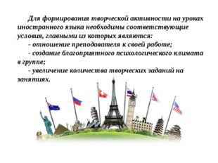 Для формирования творческой активности на уроках иностранного языка необходим