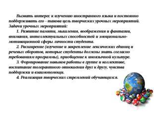Вызвать интерес к изучению иностранного языка и постоянно поддерживать его -