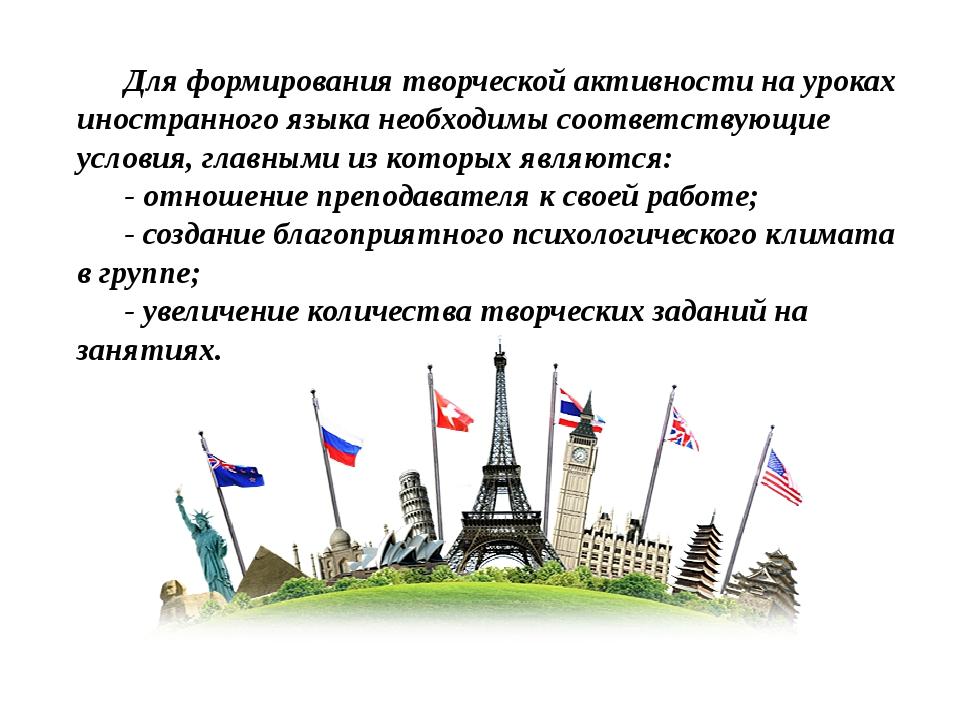 Для формирования творческой активности на уроках иностранного языка необходим...
