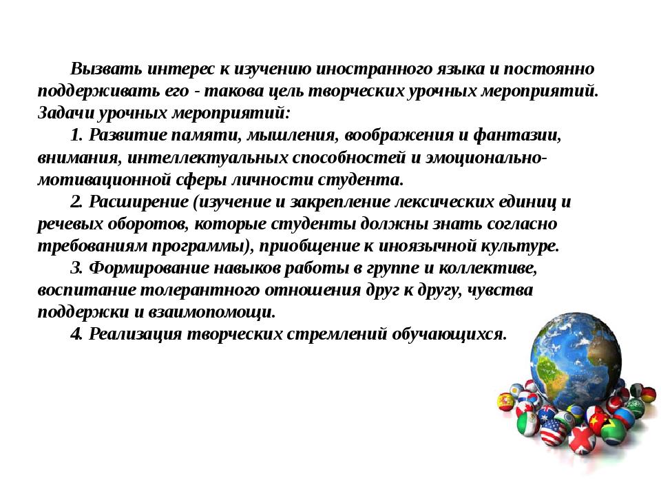 Вызвать интерес к изучению иностранного языка и постоянно поддерживать его -...