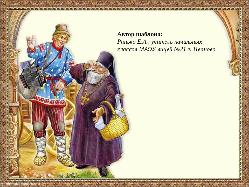 Автор шаблона: Ранько Е.А., учитель начальных классов МАОУ лицей №21 г. Иваново