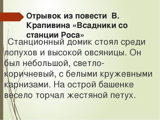 Отрывок из повести В. Крапивина «Всадники со станции Роса»  Станционный до...