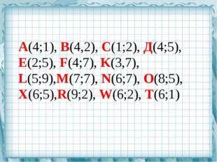 А(4;1), В(4,2), С(1;2), Д(4;5), Е(2;5), F(4;7), K(3,7), L(5;9),M(7;7), N(6;7)
