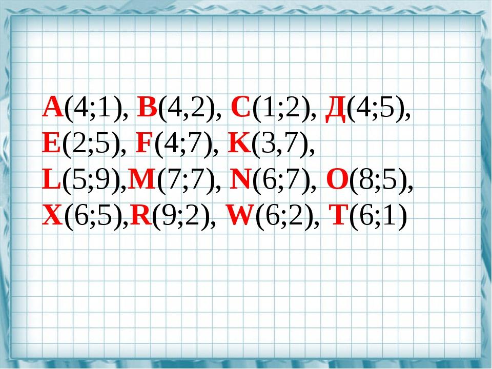 А(4;1), В(4,2), С(1;2), Д(4;5), Е(2;5), F(4;7), K(3,7), L(5;9),M(7;7), N(6;7)...