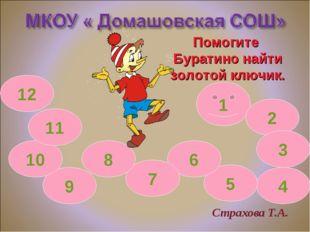 1 2 3 4 5 6 7 8 9 10 11 12 Помогите Буратино найти золотой ключик. Страхова Т