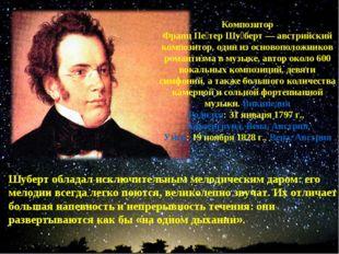 Композитор Франц Пе́тер Шу́берт — австрийский композитор, один из основополо