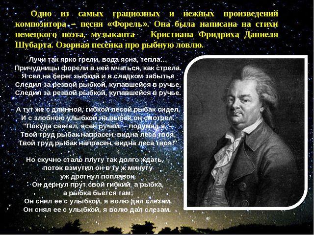 Одно из самых грациозных и нежных произведений композитора – песня «Форель»....