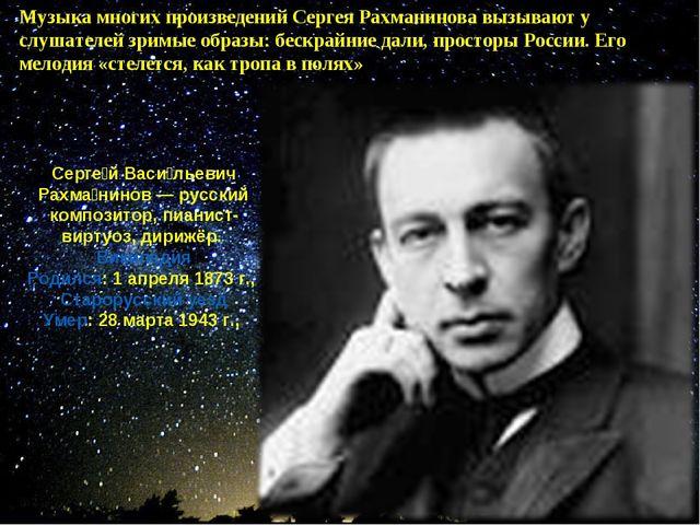 Музыка многих произведений Сергея Рахманинова вызывают у слушателей зримые об...