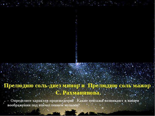 Прелюдию соль-диез минор и Прелюдию соль мажор С. Рахманинова. - Определите х...