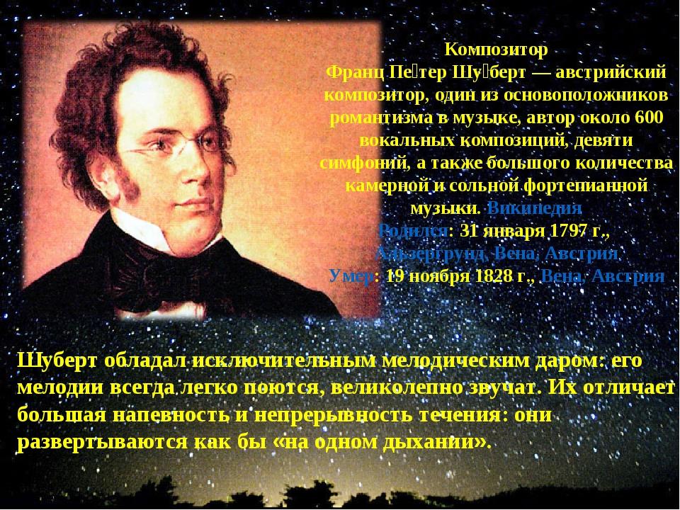 Композитор Франц Пе́тер Шу́берт — австрийский композитор, один из основополо...