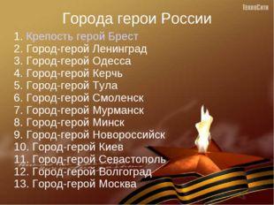 Города герои России 1. Крепость герой Брест 2. Город-герой Ленинград 3. Город