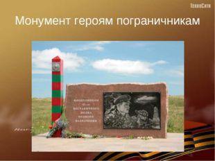 Монумент героям пограничникам