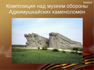 Композиция над музеем обороны Аджимушкайских каменоломен