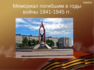 Мемориал погибшим в годы войны 1941-1945 гг.
