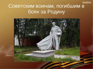 Советским воинам, погибшим в боях за Родину