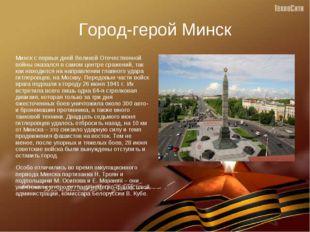 Город-герой Минск Минск с первых дней Великой Отечественной войны оказался в
