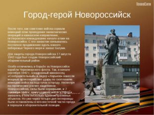Город-герой Новороссийск После того, как советские войска сорвали немецкий пл