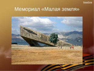 Мемориал «Малая земля»