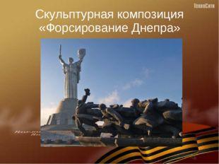 Скульптурная композиция «Форсирование Днепра»