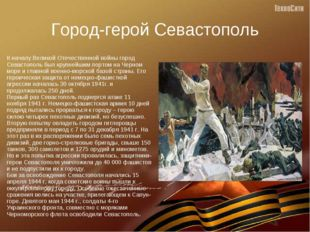 Город-герой Севастополь К началу Великой Отечественной войны город Севастопол