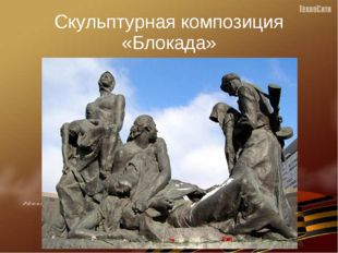 Скульптурная композиция «Блокада»