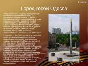 Город-герой Одесса Уже в августе 1941 г. Одесса была полностью окружена гитле