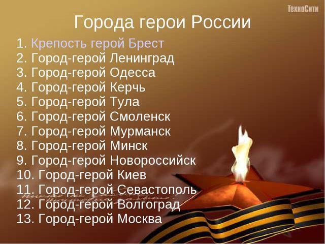 Города герои России 1. Крепость герой Брест 2. Город-герой Ленинград 3. Город...