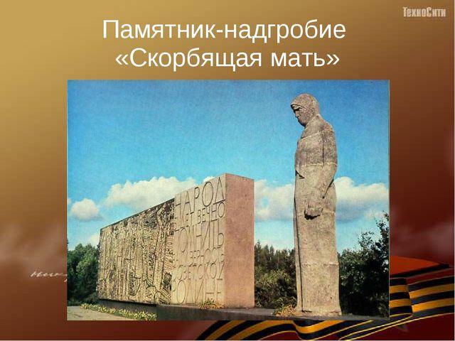 Памятник-надгробие «Скорбящая мать»