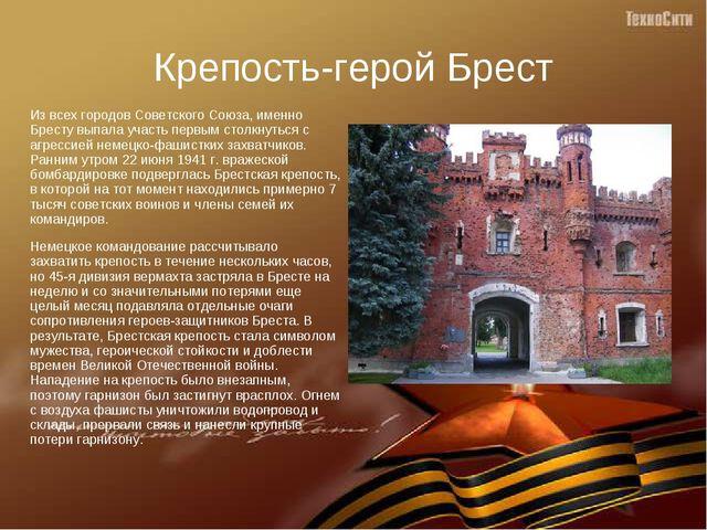 Крепость-герой Брест Из всех городов Советского Союза, именно Бресту выпала у...