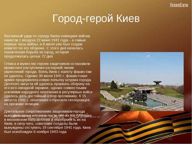 Город-герой Киев Внезапный удар по городу Киеву немецкие войска нанесли с воз...